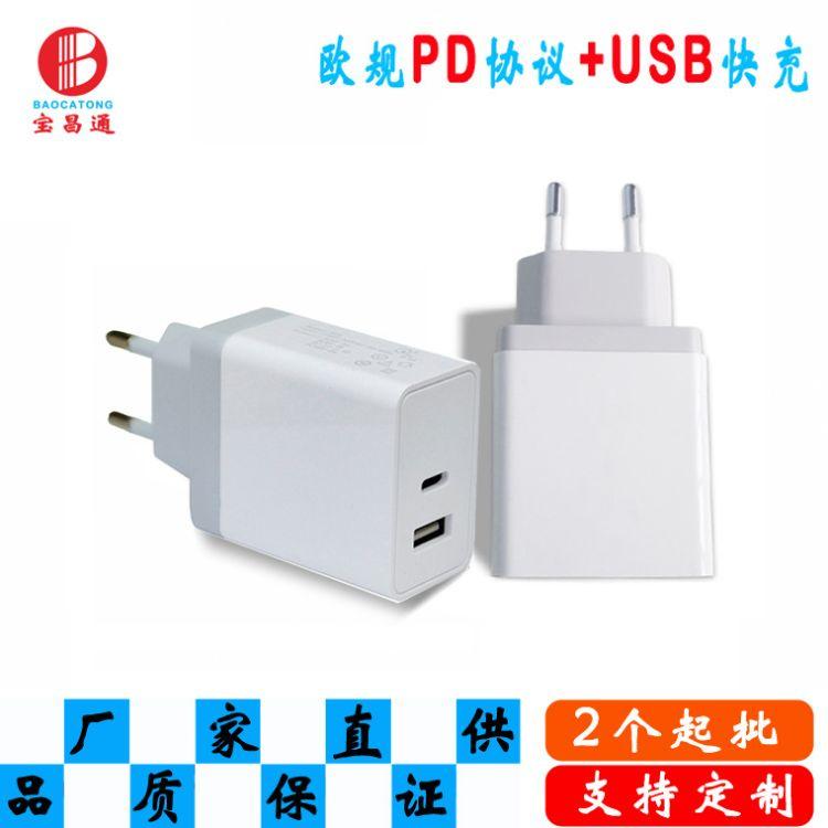 欧规type-c充电器 5V3A双USB快充带PD协议接口 旅充厂家直销
