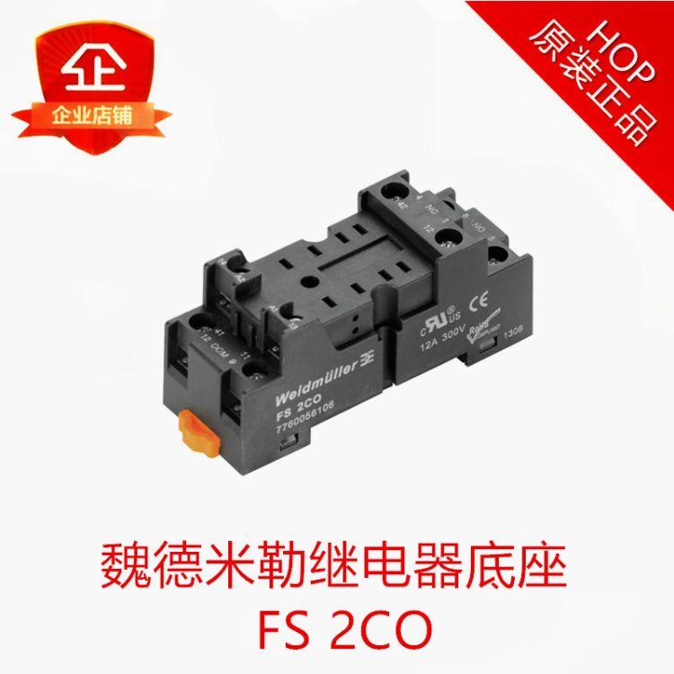 魏德米勒继电器底座 FS 2CO 继电器插座 原装正品
