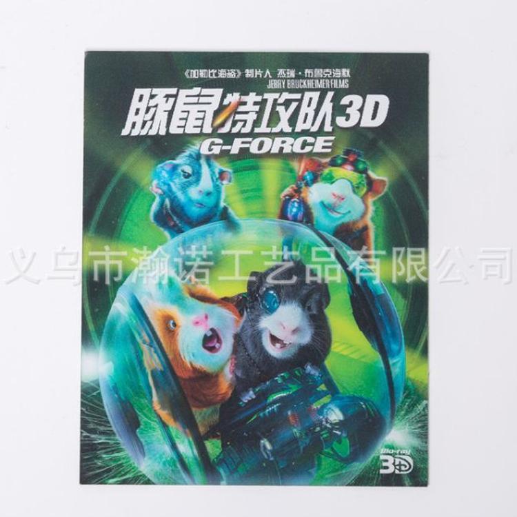 PP塑料片3D立体效果画动态变动静态立体3D图三维效果3D书包配件