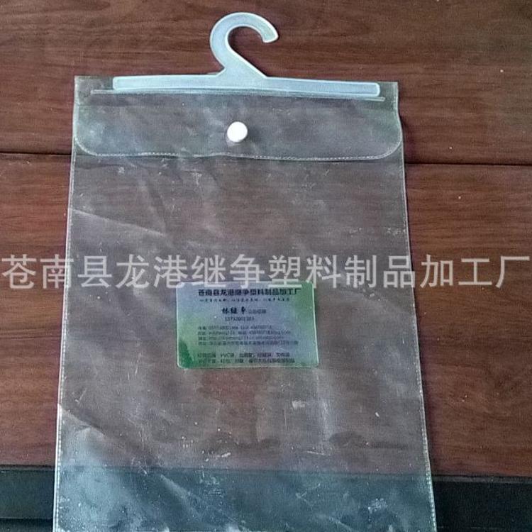 (定制定做)PVC透明挂钩袋 悬挂式挂袋纽扣封口