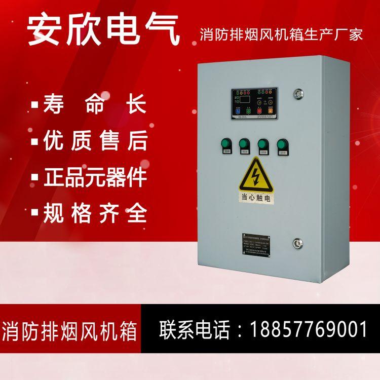 7.5KW 单速排烟风机控制箱 消防联动风机控制箱 消防风机控制箱