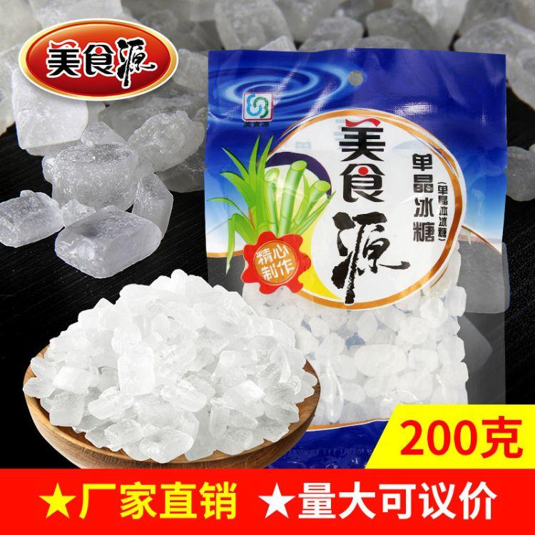 厂家直供 美食源 单晶冰糖200g 广西糖源 烘焙原料 可OEM代加工