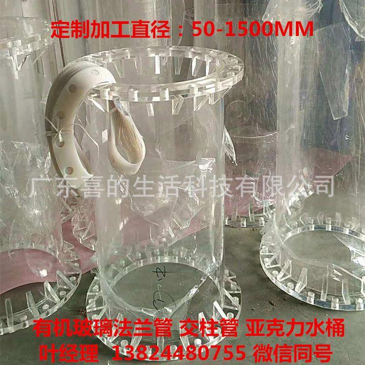 加工定制有机玻璃法兰管 亚克力水桶 有机浇注管 有机玻璃管热弯