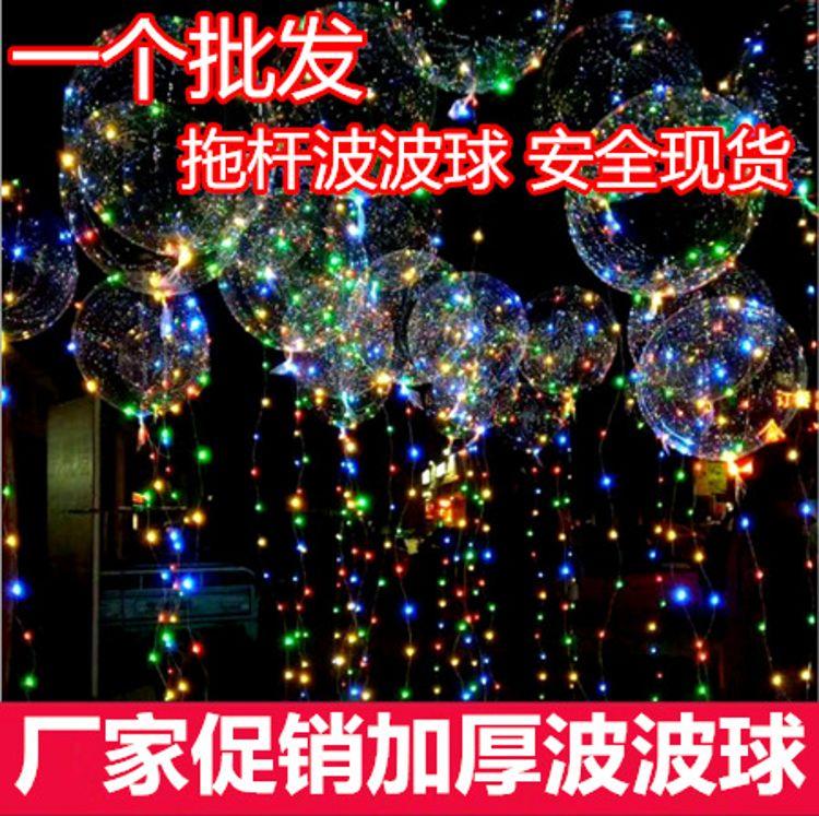厂家直销波波球 发光透明带灯波波球 发光led闪光彩灯氦气球带托
