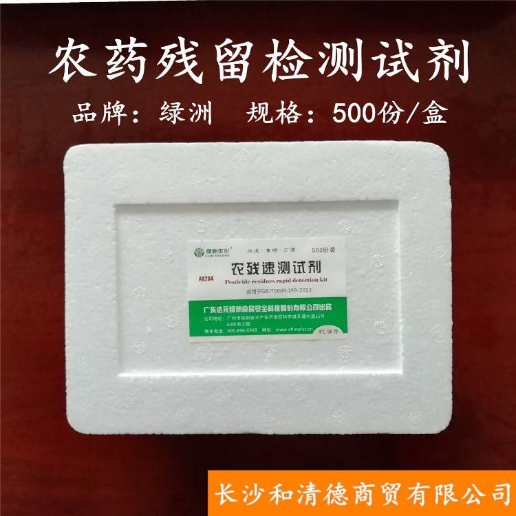 农药残留快速检测试剂盒 农药残留速测试剂 农残检测试剂