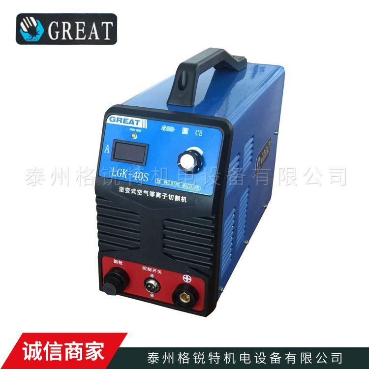 供应 逆变空气等离子切割机 LGK-100 380V工业级模块切割机