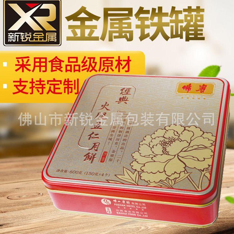 佛山正方形月饼铁盒印刷定制 长方形月饼铁盒 长方形月饼铁罐