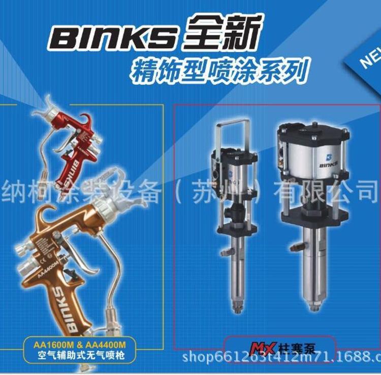 BINKS泵,BINKS MX柱塞泵,binks MX412, binks MX423系列柱塞泵