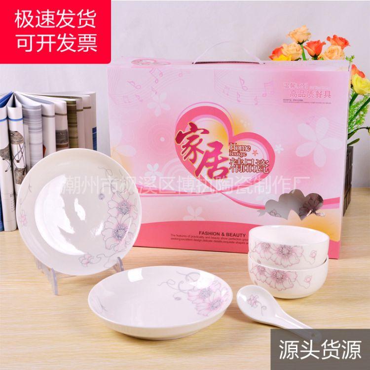 批发婚庆礼品陶瓷碗套装 陶瓷餐具套装 促销礼品套装 定制印LOGO