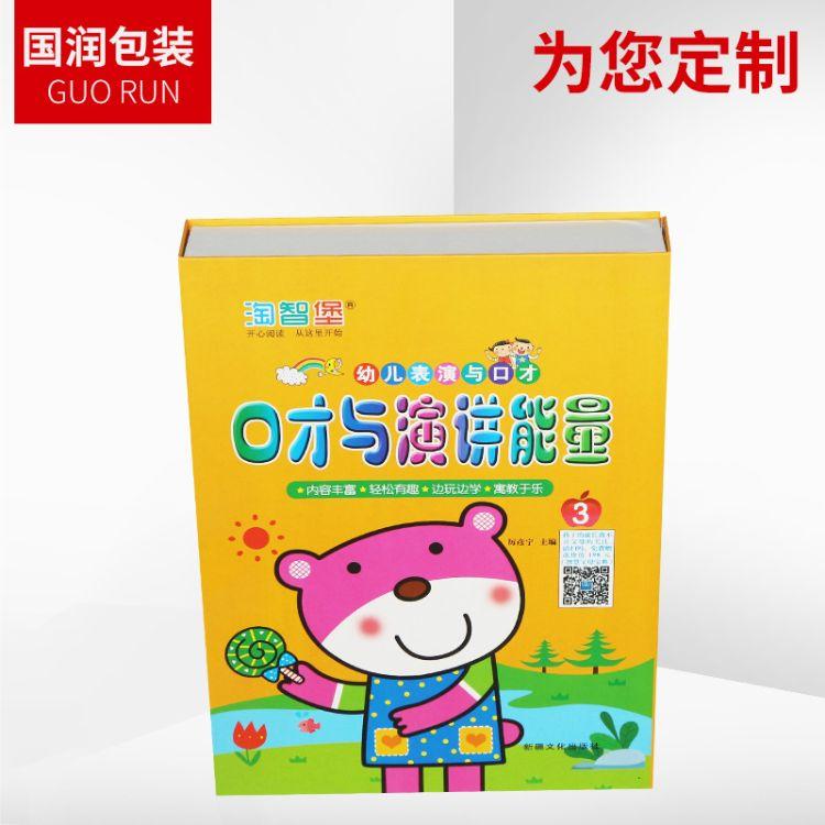 创意纸质彩色礼品包装盒 书籍包装礼品盒 卡通图书纸质包装盒
