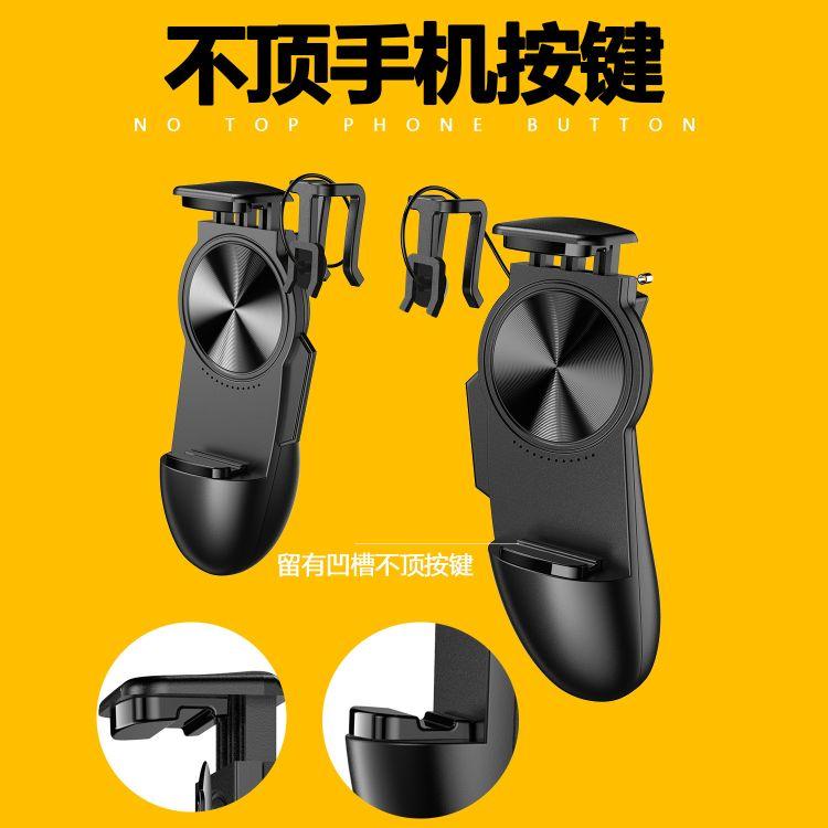 最新款S12吃鸡神器装备四指联动游戏按键手柄射击游戏辅助神器