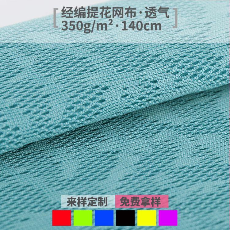 厂家直销 全涤贾卡提花网布 经编针织提花网布特殊3d提花网布批发