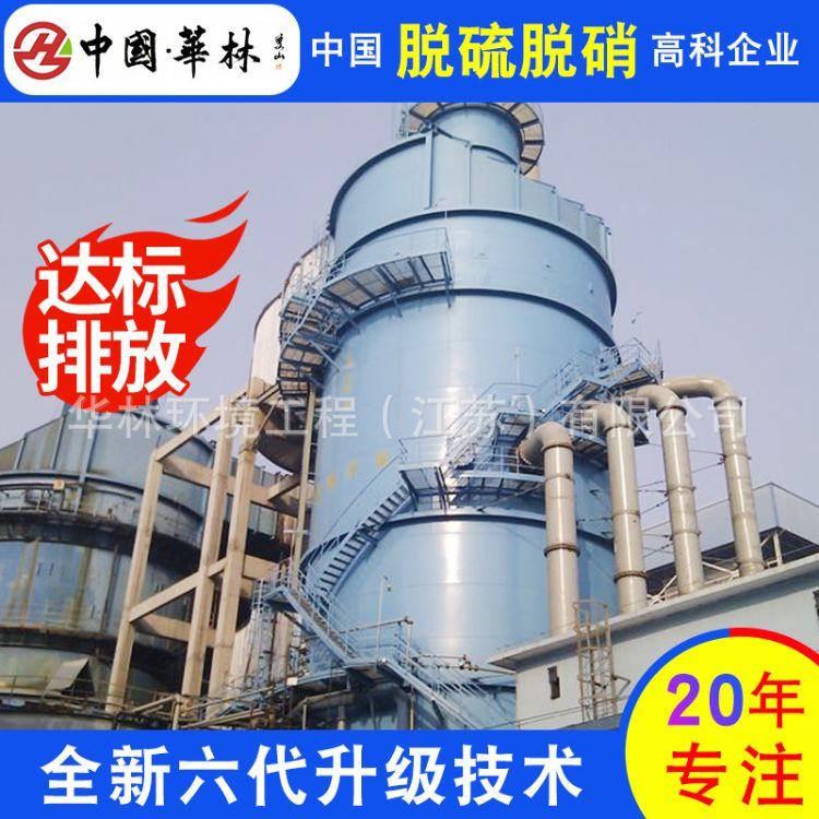除尘脱硫设备湿法脱硫 电厂烟气脱硫设备 电石渣脱硫锅炉脱硫