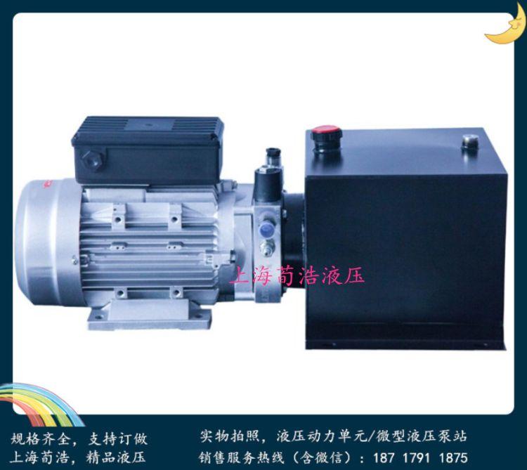 专业微型液压系统液压泵站液压动力站液压站液压系统液压单元