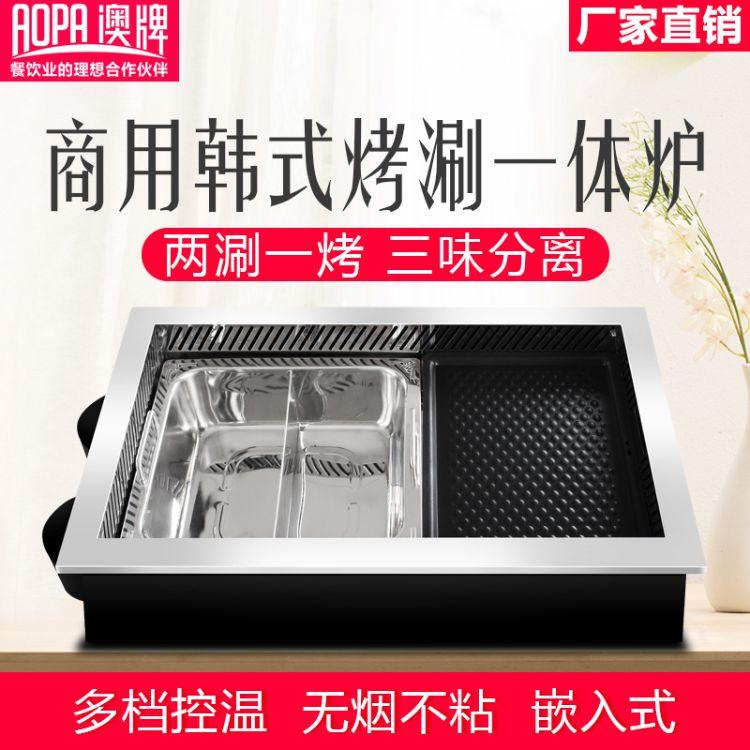 澳牌韩式自助电烧烤炉DT47无烟火锅涮烤一体炉 多功能 商用电烤炉