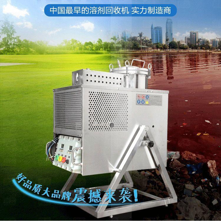 碳氢溶剂回收机 碳氢 回收机  碳氢溶剂回收机 专业碳氢回收机
