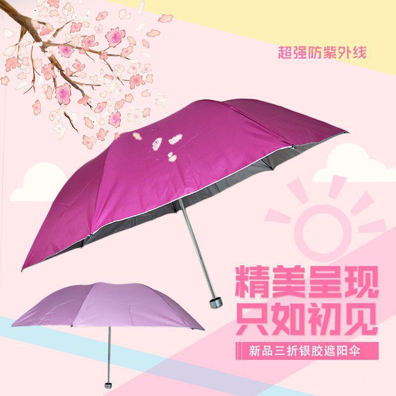 精品太阳伞三折晴雨伞防紫外线银胶布7K倒骨三折叠伞可定做广告伞