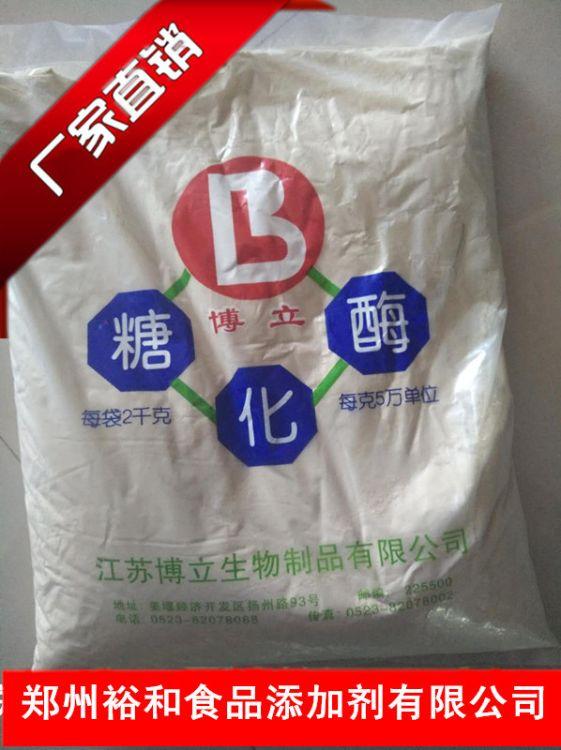 博立糖化酶生产厂家 食品级发酵酿酒糖化酶厂家批发5万单位