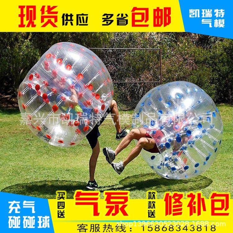 供应充气碰碰球 PVC碰碰球 充气撞球 充气碰碰球雪地碰碰球