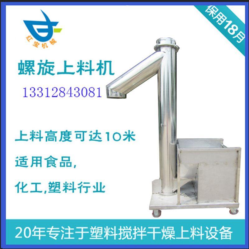 白糖螺旋上料机 王老吉指定供应商白糖 304不锈钢螺旋上料机