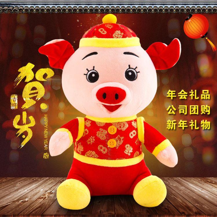 2019新款猪年吉祥物公仔吉祥猪毛绒玩具公司订定年会礼品玩偶