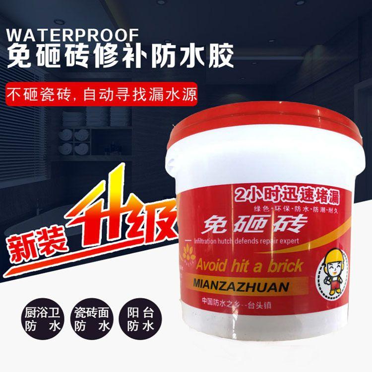 卫生间免砸砖防水材料渗透型防水剂胶补漏屋顶外墙堵漏王防水涂料