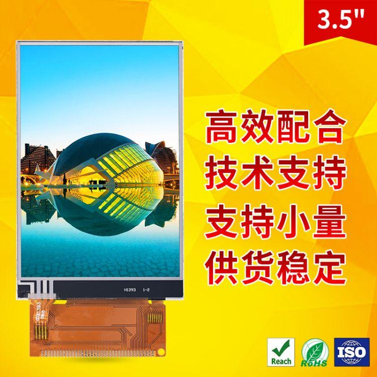 带触摸3.5寸tft液晶屏  3.5寸高清高亮触摸液晶屏 采用天马玻璃