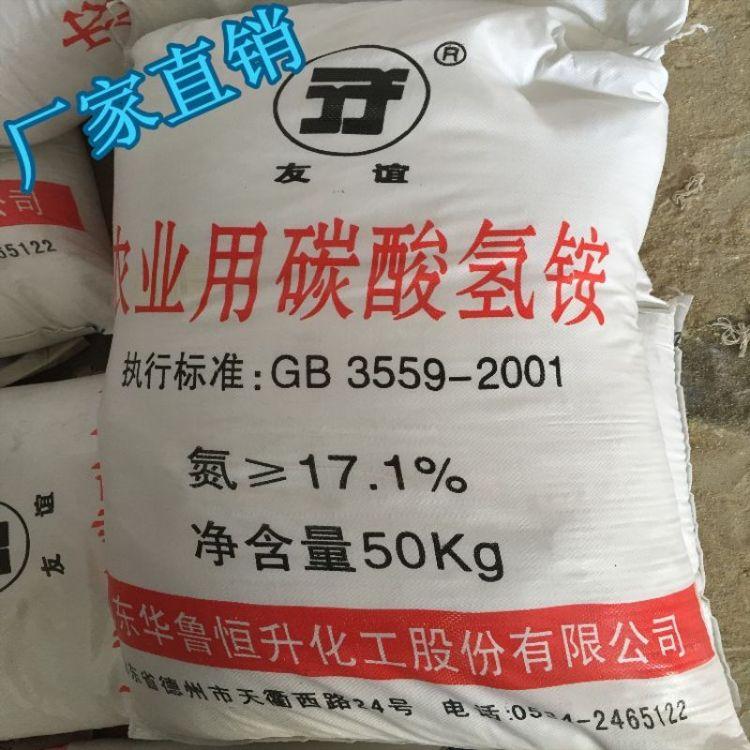 厂家直销 碳酸氢铵农业级碳酸氢铵含氮量17.1长期现货供应