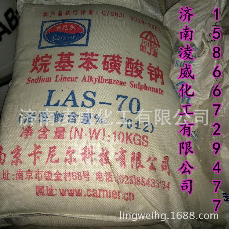直销烷基苯磺酸钠 十二烷基苯磺酸钠70% 南京卡尼尔 国标保真