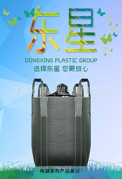 佛山吨袋厂家供应建材集装袋-二手太空袋