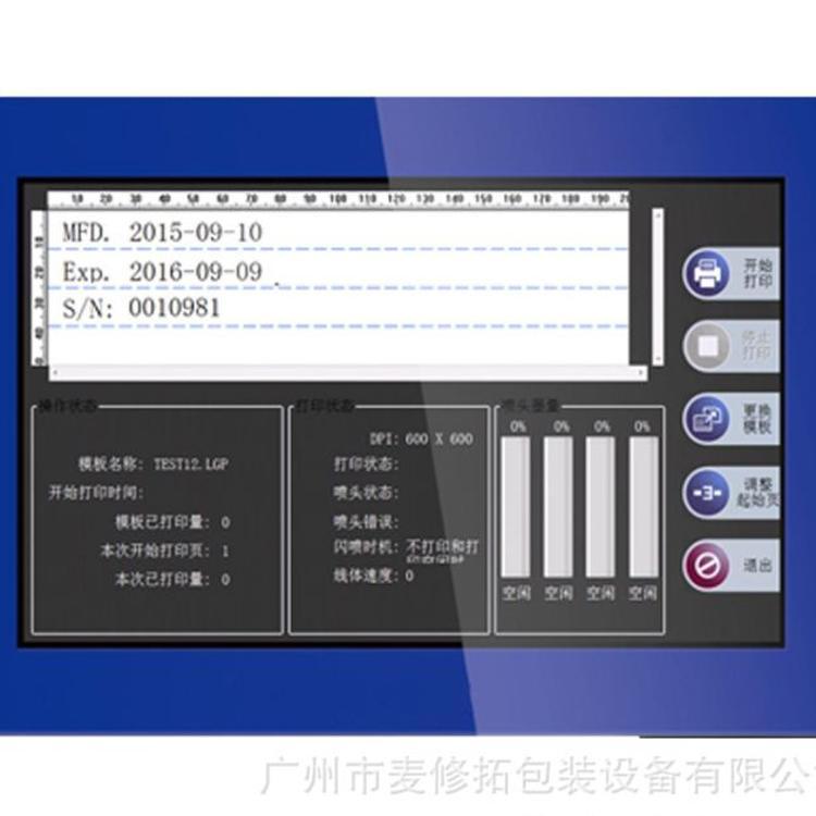 高解析喷码机 动态二维码在线打码,小字符喷码机