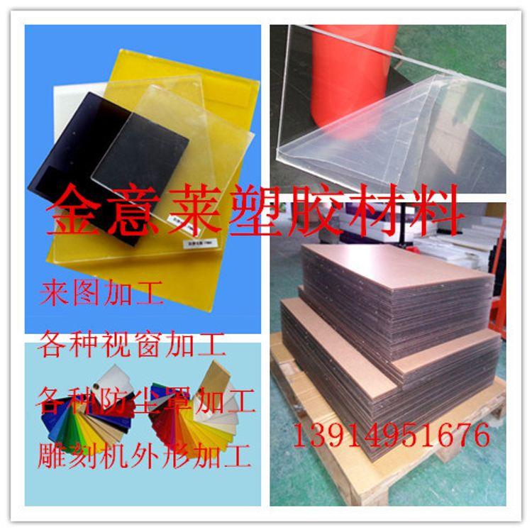 防静电有机玻璃板亦称防静电有机玻璃板|提供来图加工业务