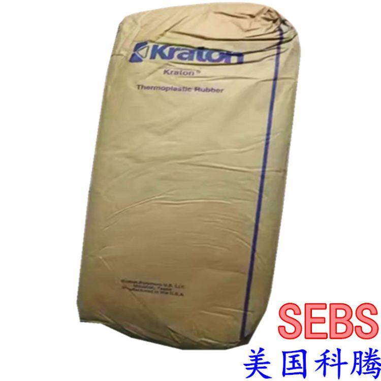 塑料改性 粘合剂用增韧SEBS 美国科腾FG1901 沥青改性 密封剂