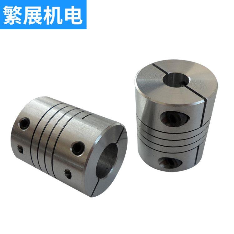铝合金弹性夹紧联轴器 螺纹绕线电机联轴器加工批发 编码器联轴器