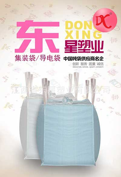 北京东塑集装袋厂家-生产全新吨袋-二手吨袋