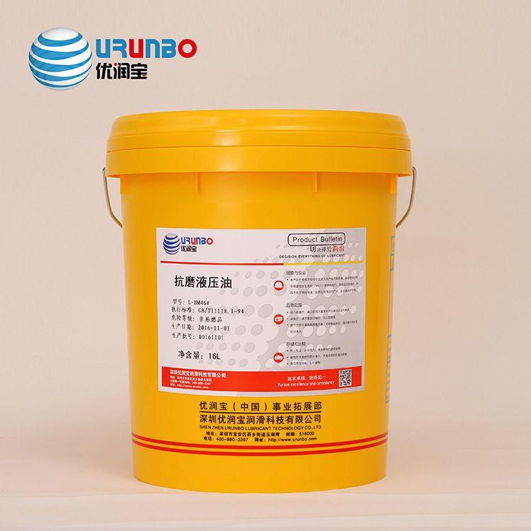 高品质液压油 优润宝L-HM46#抗磨液压油 压力稳定 不含增粘剂