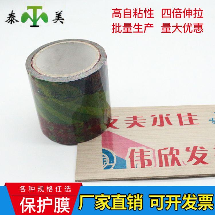 泰美保护膜pe保护膜透明木材家具保护膜贴膜木材保护低粘高粘定制
