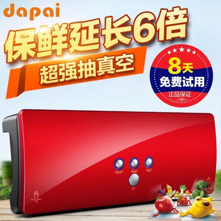 外抽式自动家商食品包装机 干湿两用小型封口机 食品抽真空保鲜机