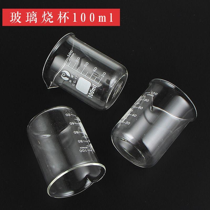 厂家批发烧杯玻璃烧杯高硼硅烧杯耐高温烧杯玻璃杯100ml电子工具