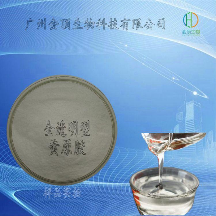 透明型黄原胶 全透明黄原胶 Diy化妆品增稠剂 日化增稠剂