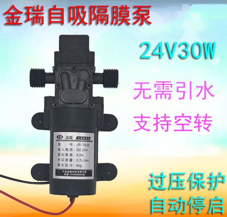 金瑞微型高压水泵24V30W自吸增压电动隔膜泵型农用家用洗车直流泵