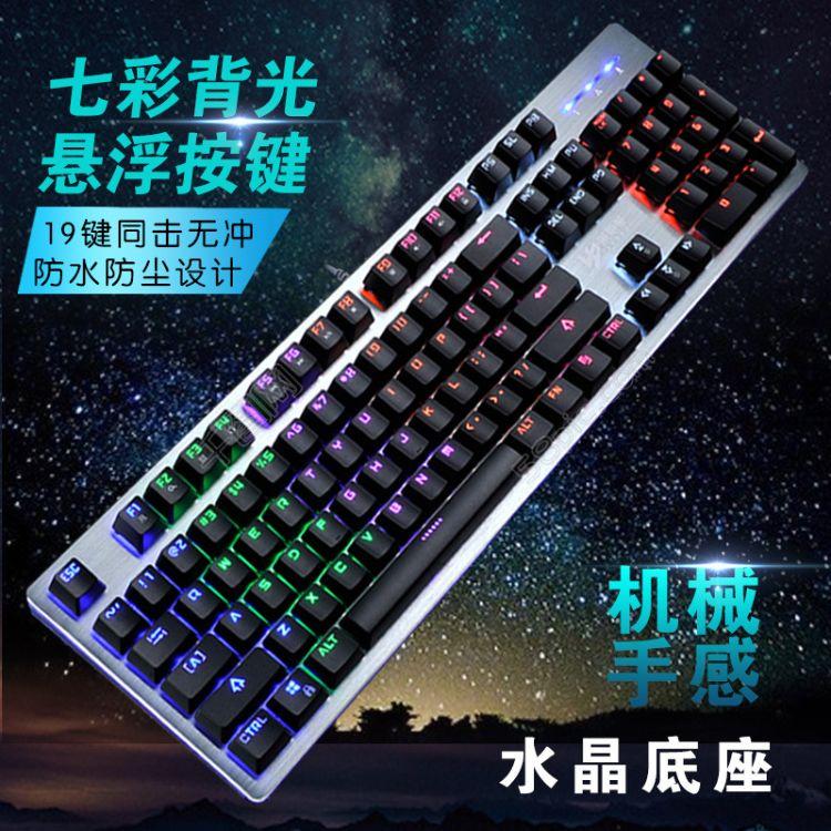 萊斯蒂G60 機械手感鍵盤金屬RGB背光游戲鍵盤臺式筆記本電腦有線