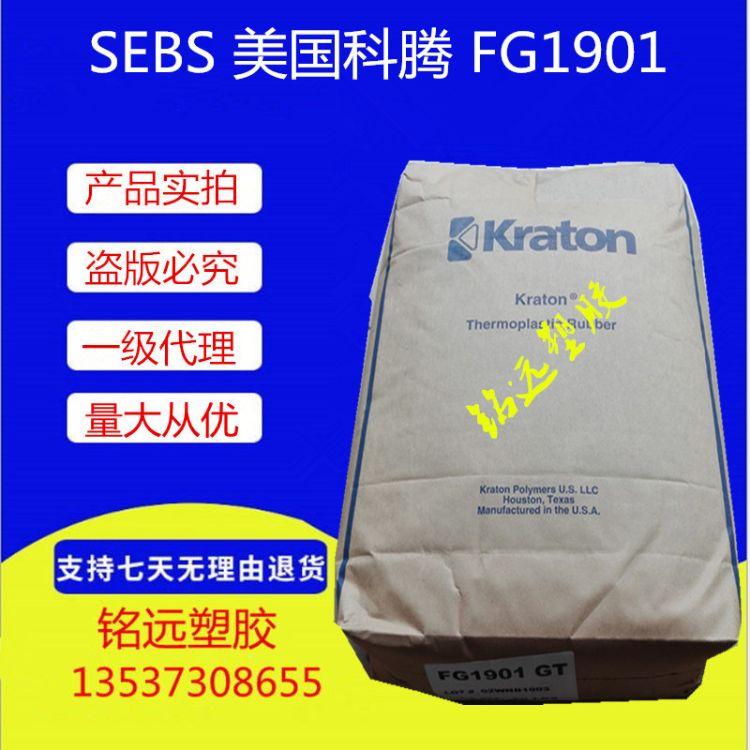 SEBS 美国科腾 FG1901 改性助剂 耐高温 密封剂 粘合剂用SEBS粉料