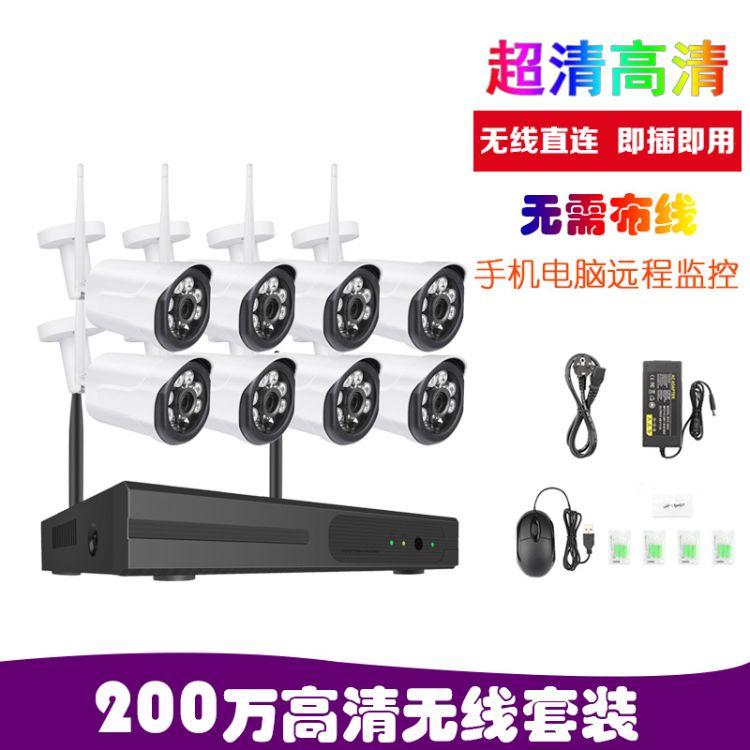 200W高清夜视监控摄像头 家用商铺wifi摄像机 无线监控设备套装