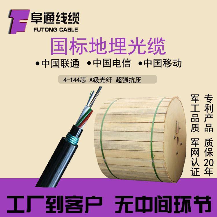 可定制GYTY53-4B1光纤线缆 层绞地埋铠装光缆 单铠双护套直埋光缆