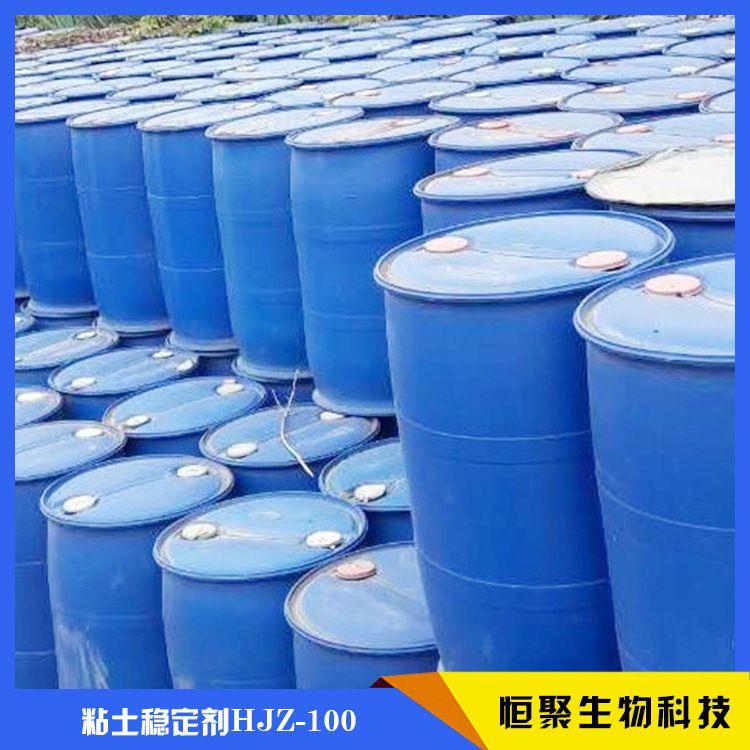 「优质粘土稳定剂」防膨剂厂家公司 粘土稳定剂价格、批发、采购