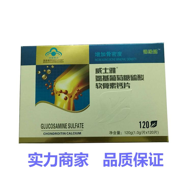 氨糖软骨素胶囊 氨基葡萄糖硫酸软骨素钙胶囊 120片中老年保健品