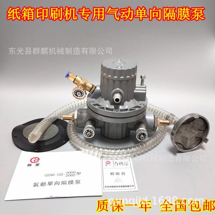 纸箱机械气动单向隔膜泵 水墨印刷机专用油墨泵 单向隔膜泵吸墨泵