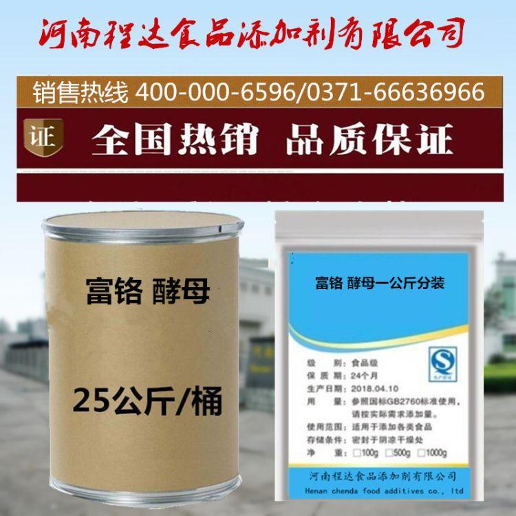 富铬酵母食用级营养强化剂食品添加剂 富铬酵母食品级