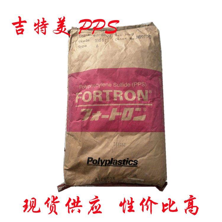 ppspps塑料行业报告日本宝理 PPS 1140A6 低溢料pps工程塑料pps 国产副牌 PPS材料